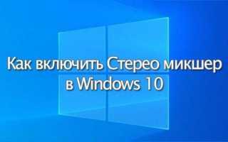 Как добавить в Windows 10 удобный микшер громкости в системном стиле