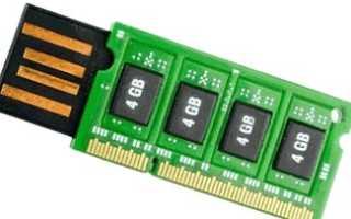 Как добавить оперативной памяти в компьютер: способы и рекомендации