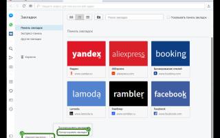 Как перенести закладки из Opera в Firefox