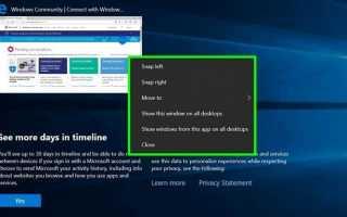 Рабочий стол Windows 10: настройка и секреты