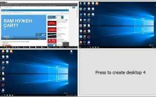 Как открыть или создать новый виртуальный рабочий стол в Windows 10