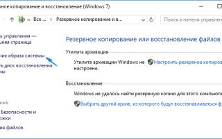 Создание образа системы Windows 10 на флешку штатными средствами реально? Да, но есть нюансы