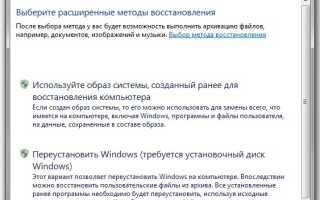 Windows 7 : Три способа установить Windows 7 с диска обновления