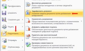 Как поставить пароль на документ Word и Excel