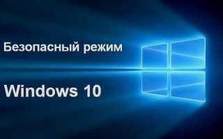 Как загрузить последнюю удачную конфигурацию windows 10