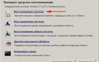 Как восстановить загрузчик Windows из командной строки