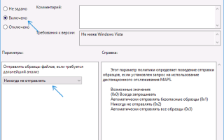 Как отключить защитник Windows 10 навсегда, или временно