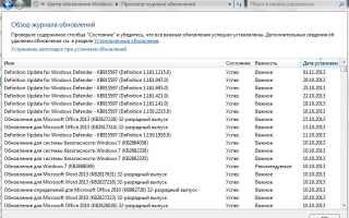 Как отключить обновления на Виндовс 7 и удалить установленные