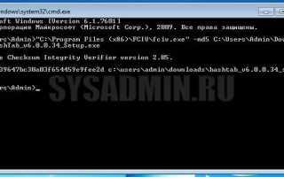 Узнать хеш сумму файла стандартными средствами командная строка