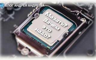 Сколько термопасты нужно наносить на процессор