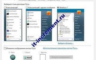 Как Windows 10 сделать похожей на Windows 7 простыми способами