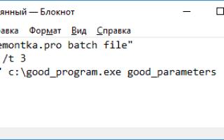Как создать bat-файл в Windows 7/10 – редактируем и сохраняем батник