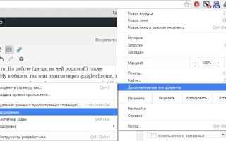 Как заблокировать сайт в браузере Google Chrome