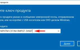 Легальная активация Windows 10: нет ничего проще!