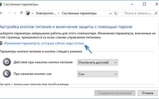 Как включить гибернацию в Windows 10?