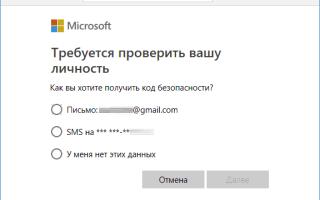 Как сбросить забытый пароль от учётной записи Майкрософт