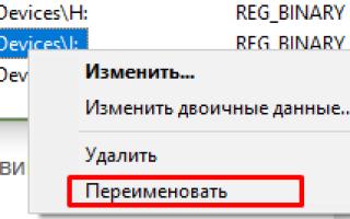 Как изменить букву диска (тома) и имя (метку) в Windows 10, 8  и 7