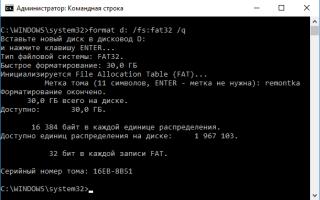Форматирование жесткого диска через командную строку: инструкция. Командная строка Windows 10