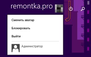 Как включить учетную запись администратора в Windows 8: 3 способа