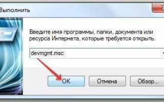 Как открыть диспетчер устройств в Windows 10, 8, 7, XP