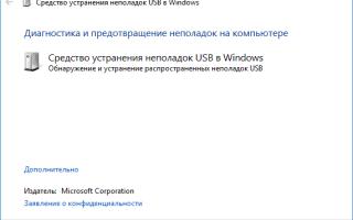 Что делать, если пропало безопасное извлечение устройства в Windows