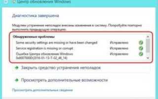Как исправить зависание Windows 10 при проверке обновлений