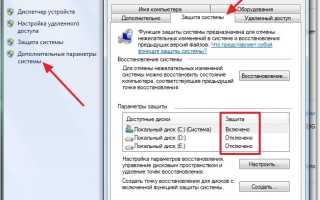 Как отключить запуск восстановления ОС на компьютере с Windows 7