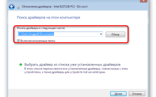Как вручную или автоматически установить драйвер на Windows 7, 8, 10
