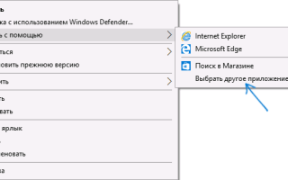 Как удалить программы из «Открыть с помощью» в контекстном меню Windows