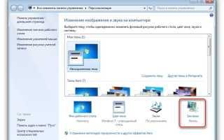 Как отключить спящий режим и отключение дисплея в Windows 7?
