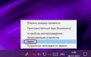 Как включить воспроизведение звука при запуске Windows 10