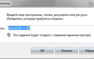 Как отключить гибернацию в Windows 7, 8, 10 — инструкция от Averina.com