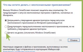 Как отключить Windows SmartScreen в Windows 10, 8.1, 8