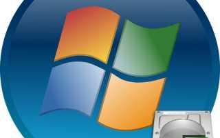 Как убрать «Зарезервировано системой» (диск) в Windows 7