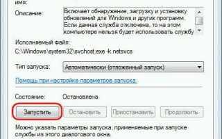 Как исправить ошибку обновления Windows 7 – все коды, причины, способы