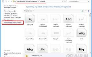 Как изменить шрифт на компьютере с Windows 7/10 – основные инструменты