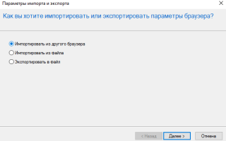 Как в Internet Explorer экспортировать закладки в HTML-файл