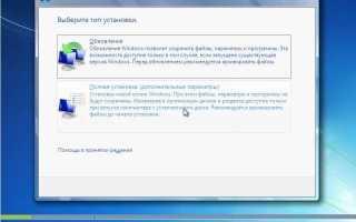 Установка Windows 7 с флешки на ноутбук: Руководство к действию