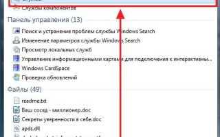 Как отключить антивирус в операционной системе Виндовс 7