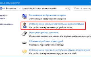 Как включить, отключить и использовать сенсорную  экранную клавиатуру в Windows 10