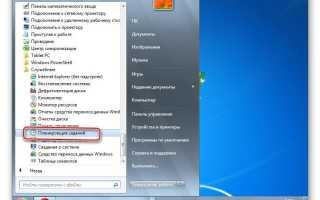 Планировщик заданий Windows 7 ‹  Windows 7 — Впечатления и факты