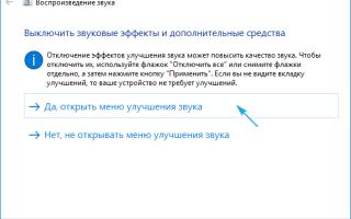 Как открыть устройства воспроизведения и записи в Windows 10