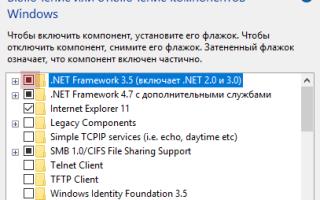 Где скачать и как установить .NET Framework 3.5, 4.0 и 4.5 в Windows 10 / 8 / 7