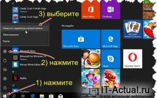 Новая аватарка на учётную запись в Windows 10 —как сделать профиль более живым</a></noscript>