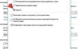 Отключить языковую панель или индикатор ввода в Windows 10 / 8