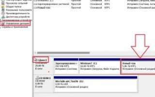 Не отображается диск D в Windows 10: обновлено