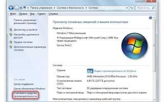 Как открыть диспетчер задач в Windows 7 различными способами
