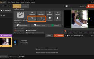 Как повернуть видео на 90 или 180 градусов и сохранить его — 5 бесплатных способов
