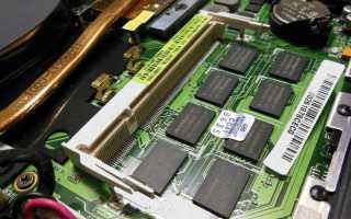 Как узнать какая оперативная память стоит в компьютере или ноутбуке
