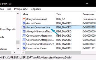 Как изменить цветовые режимы в Windows 10 May 2019 Update